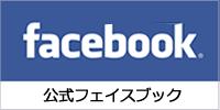 MCカンパニー Facebookページ